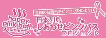 日本列島しあわせピンクバスプロジェクト