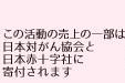 この活動の売上の一部は日本対がん協会と日本赤十字社に寄付されます