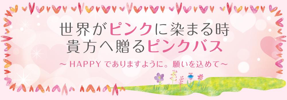 世界がピンクに染まる時、貴方へ贈るピンクバス ~HAPPYでありますように、願いを込めて~