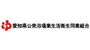 愛知県公衆浴場業生活衛生同業組合