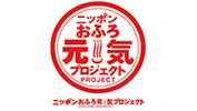 ニッポンおふろ元気プロジェクト